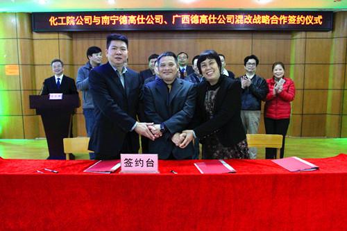化工院有限公司和南宁德高仕、广西德高仕公司混改战略合作签约仪式顺利举行