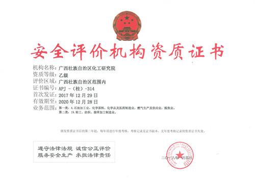 广西化工研究院获得安全评价机构资质证书