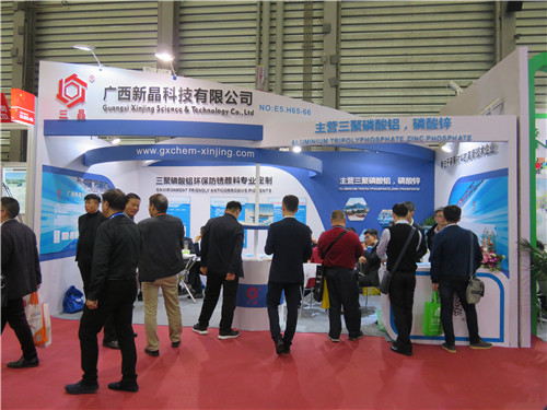 贝博bet体育下载新晶科技有限公司参加上海涂料展会