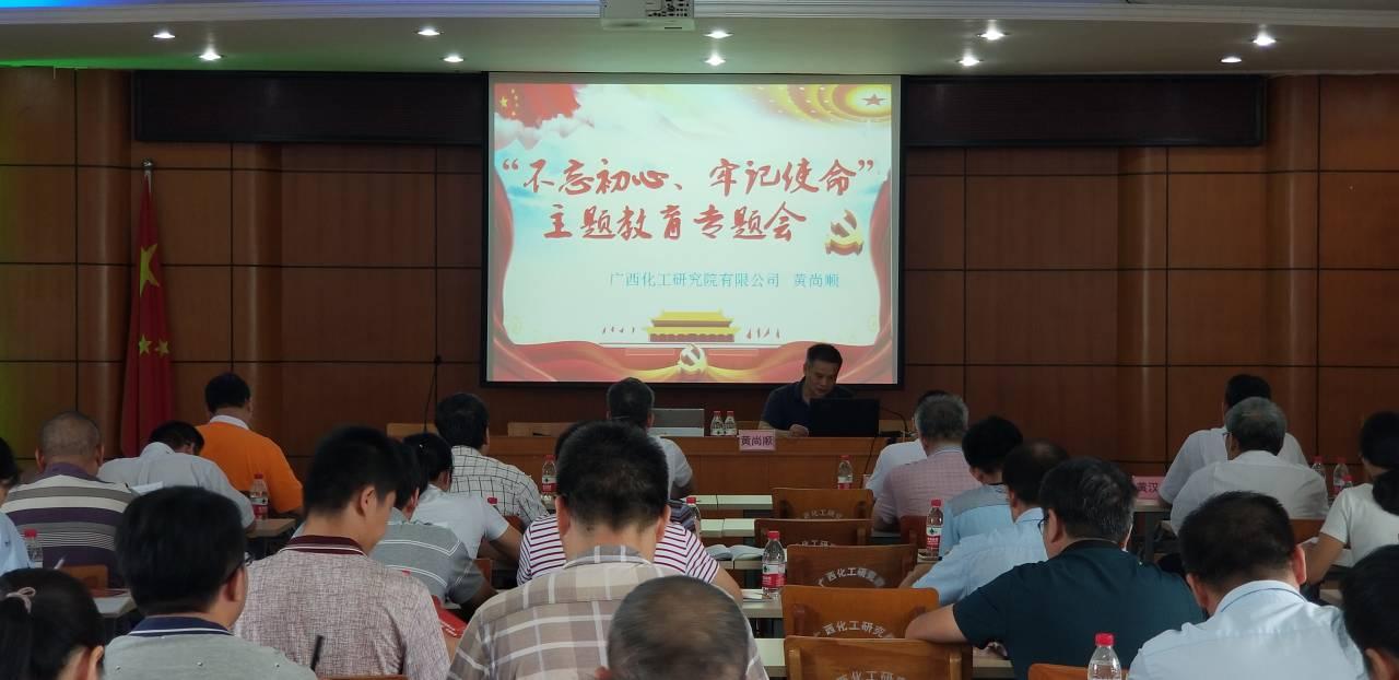 """化工院公司党委召开""""不忘初心、牢记使命""""主题教育专项会议"""