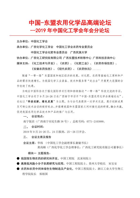 中国—东盟农用化学品高端论坛—2019年中国乐虎国际娱乐app下载学会年会分论坛