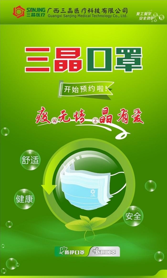 betway手机官网三晶医疗科技有限公司