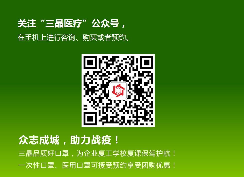 ballbet贝博app下载三晶医疗科技有限公司