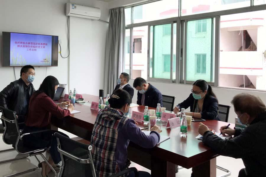 化纤所党支部召开疫情防控工作总结会
