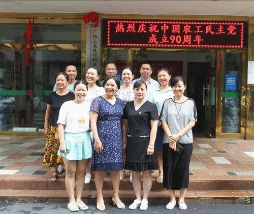 农工党必威亚洲官方登录院支部开展庆祝中国农工民主党成立九十周年纪念活动