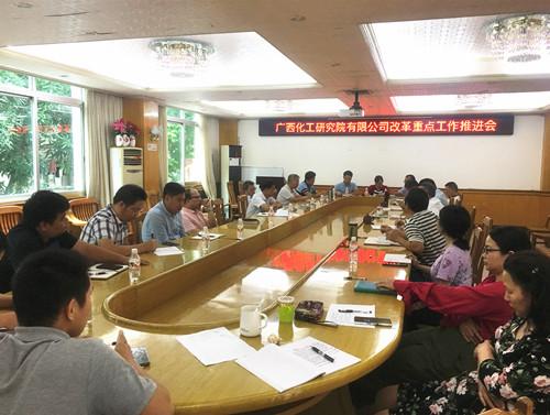 必威亚洲官方登录院组织召开改革重点工作推进会