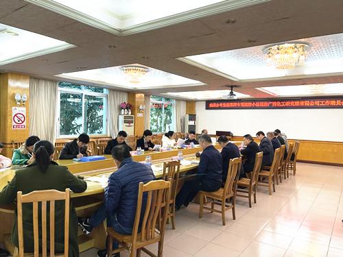 宏桂集团ballbet贝博足彩西甲第四巡察组进驻贝博赞助西甲院召开2020年专项巡察动员会