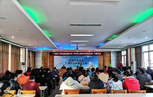 APP贝博下载院举办《中华人民共和国民法典》专题讲座