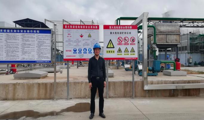 广西防城港顺誉化工有限公司5万吨/年热法高品质磷酸项目 重大危险源安全评估报告