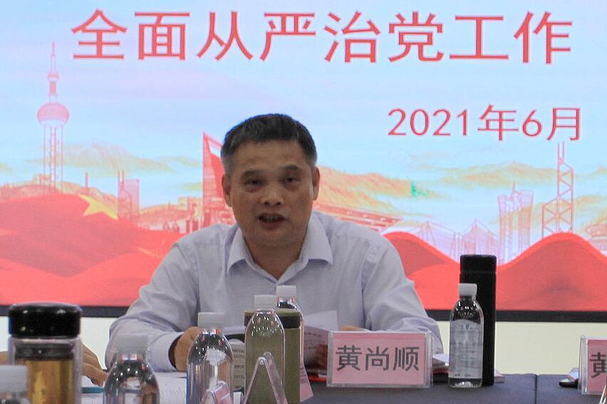 广西化工研究院有限公司党委召开2021年全面从严治党工作党委(扩大)会