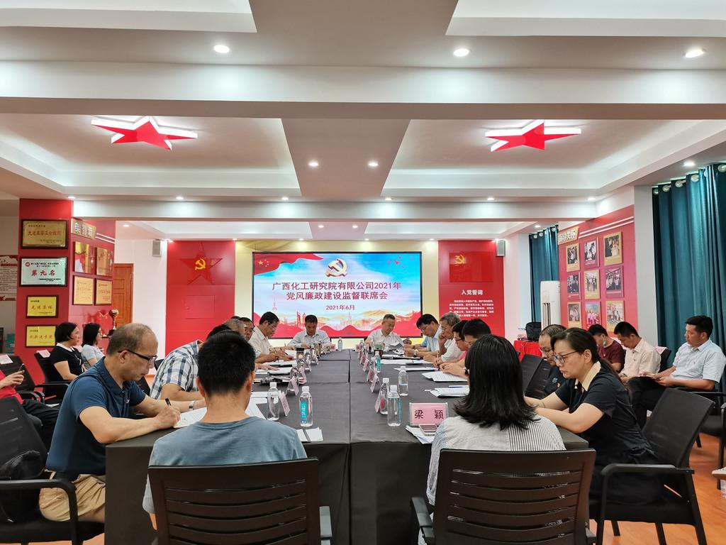 化工院召开2021年上半年党风廉政建设监督联席会