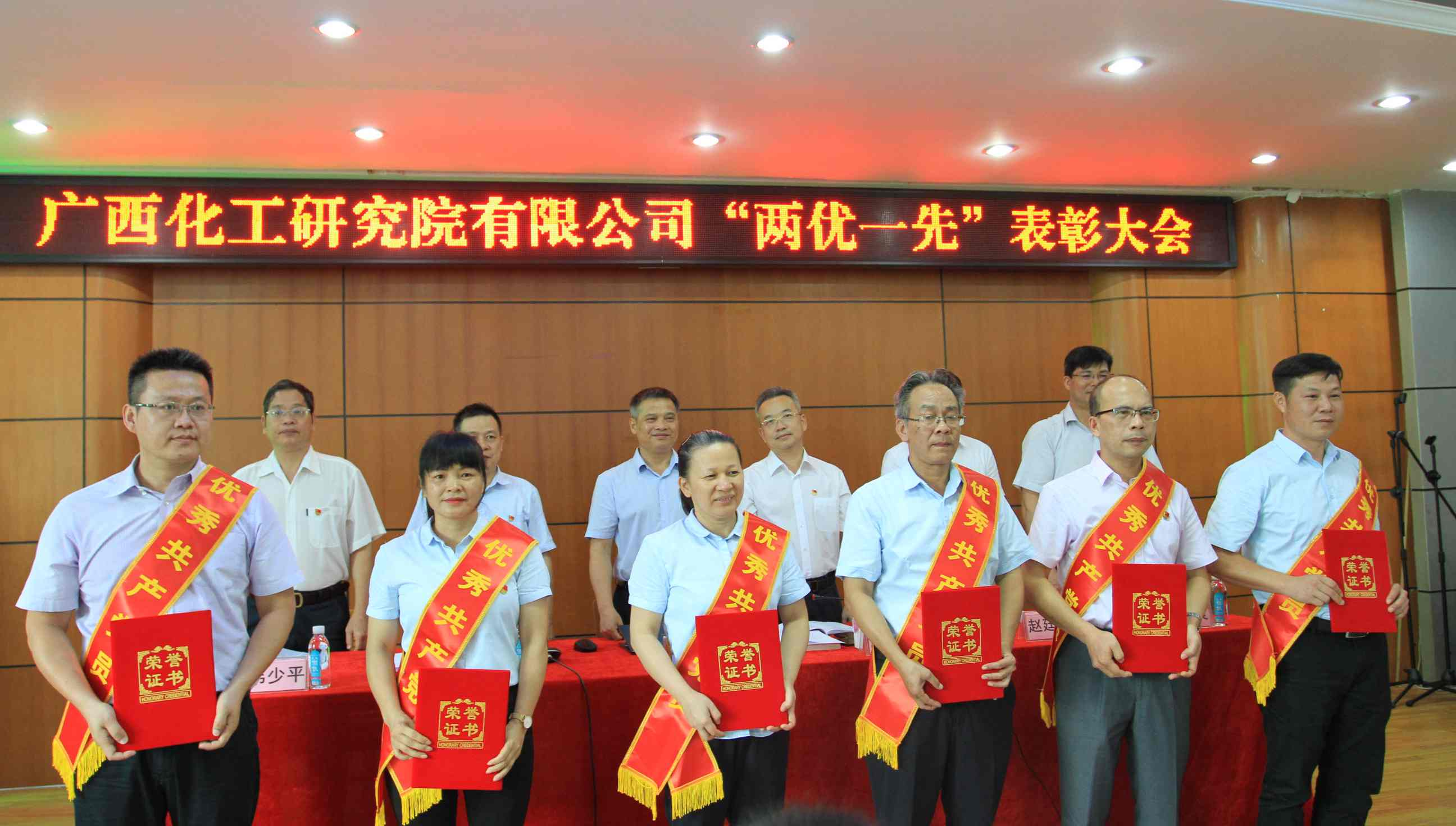 """化工院召开庆祝中国共产党成立100周年 暨""""两优一先""""表彰大会"""